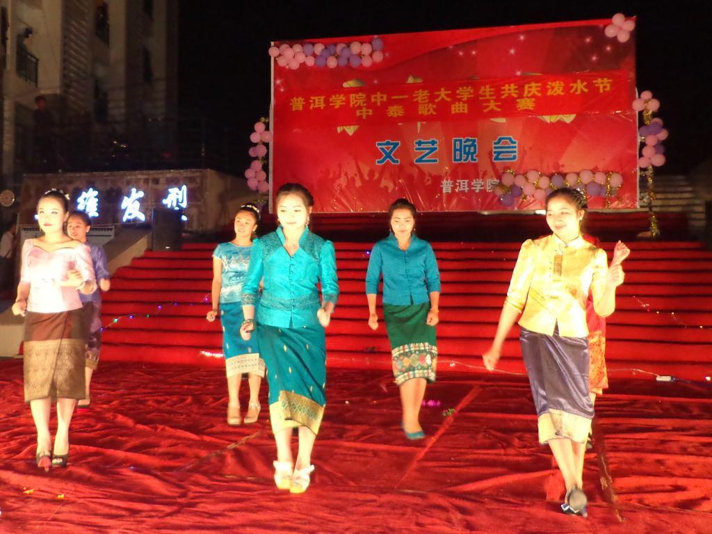 我校举行中老大学生共庆波水节中