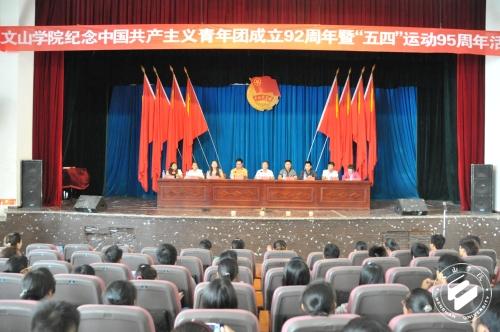 文山学院举行纪念中国共产主义青