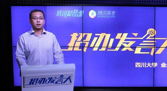 四川大学加大农村扶贫专项计划