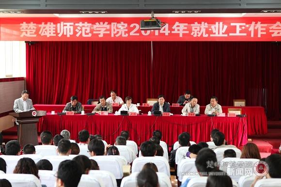 学校召开2014年就业工作会