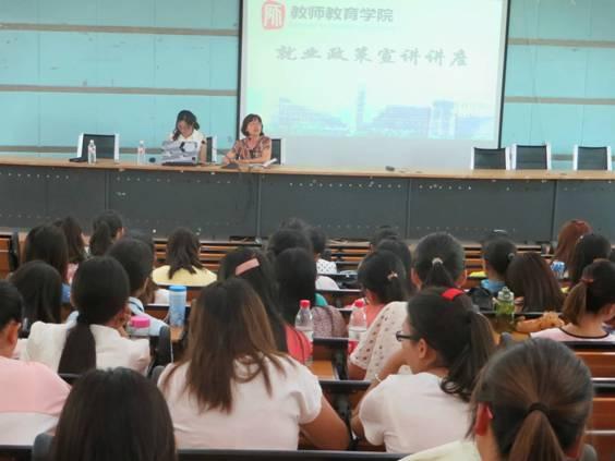 教师教育学院举行就业政策宣讲