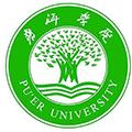 普洱学院继续教育与职业教育学院